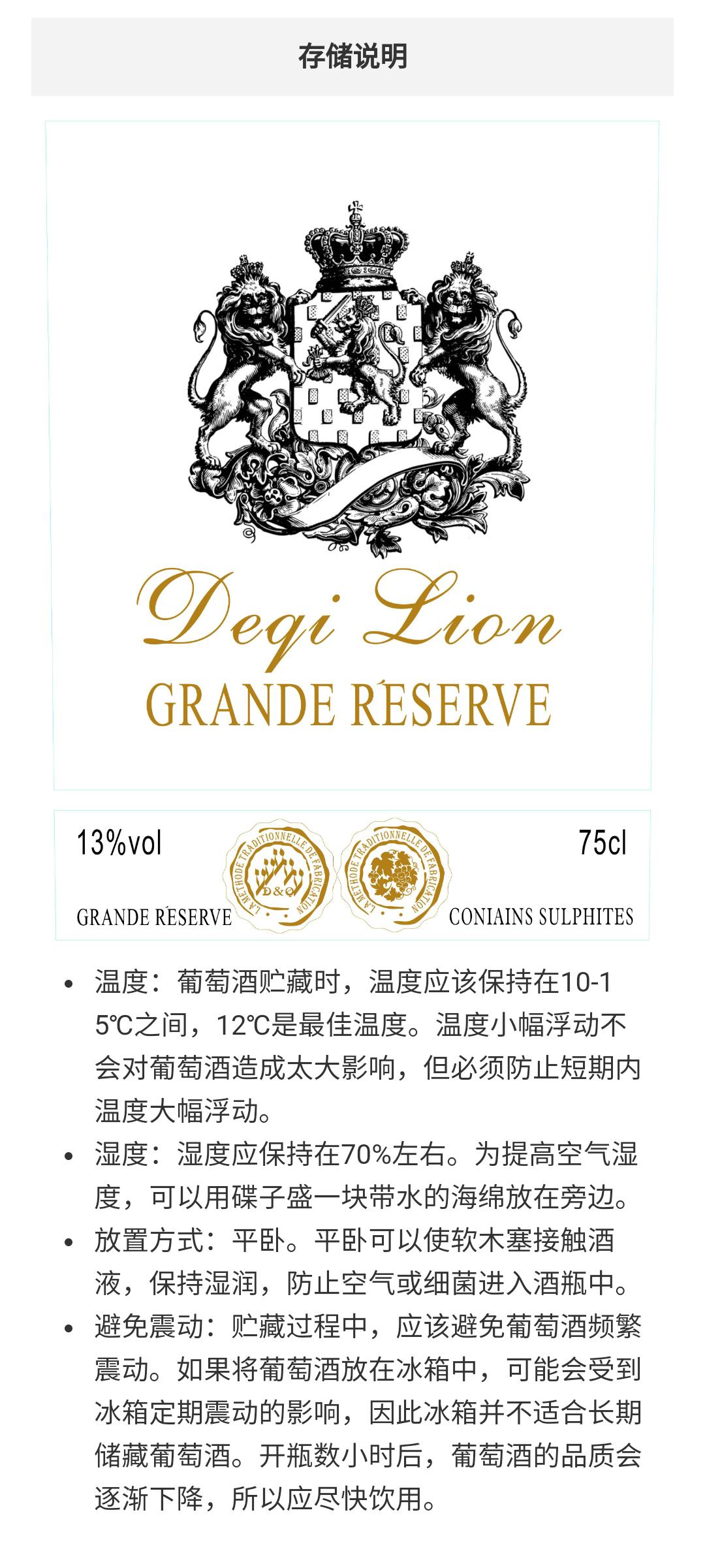 雄狮红葡萄酒-13度_04.jpg